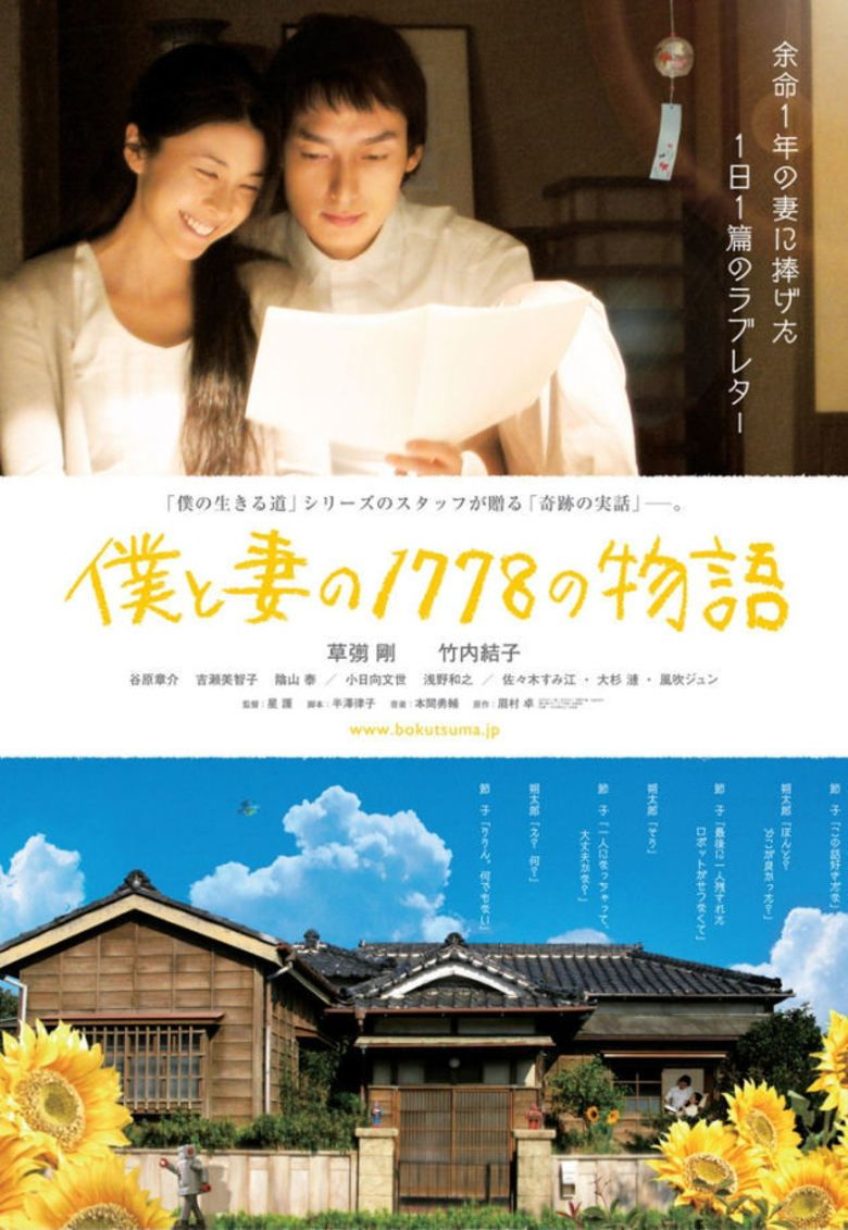 1,778 Stories of Me and My Wife movie poster
