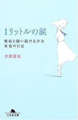 1 Litre no Namida httpsuploadwikimediaorgwikipediaenccbBoo