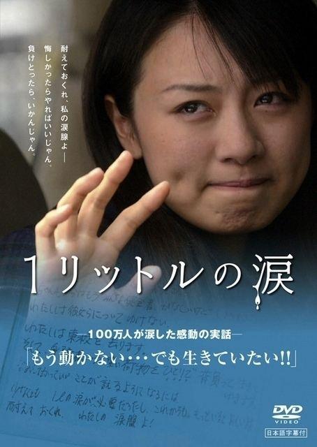 1 Litre no Namida (TV series) 1 Litre of Tears AsianWiki