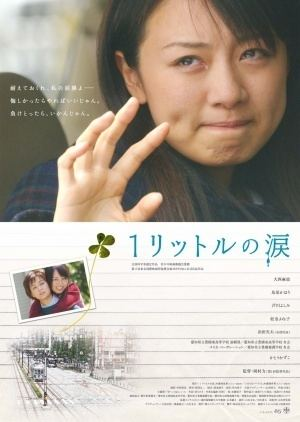 1 Litre no Namida (TV series) d3kynXW105aec0c2xjpg