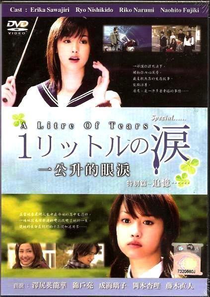 1 Litre no Namida (TV series) 1 Litre of Tears SP AsianWiki