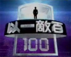 1 vs. 100 (Hong Kong game show) httpsuploadwikimediaorgwikipediaen9901vs