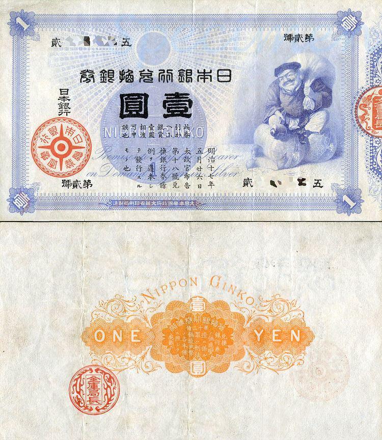 1 yen note