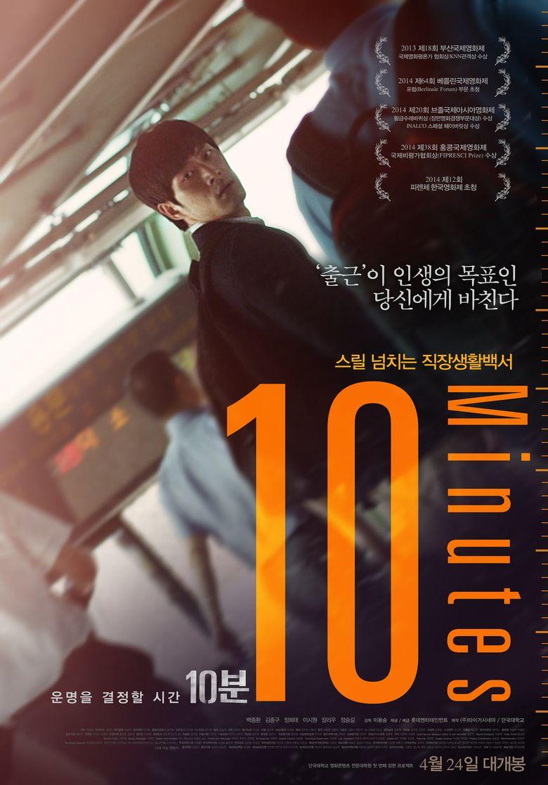 10 Minutes (2013 film) movie poster