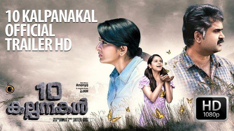 10 Kalpanakal 10 Kalpanakal Malayalam Movie Trailer Meera Jasmine Anoop Menon