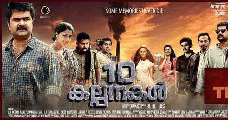 10 Kalpanakal 10 Kalpanakal Pathu Kalppanakal Malayalam Movie Review amp Rating