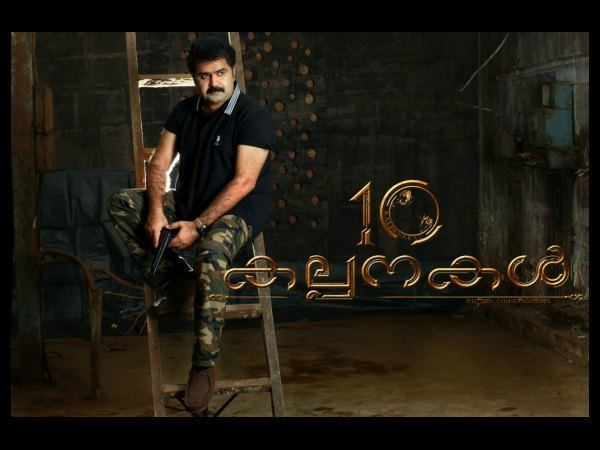10 Kalpanakal First Look Poster of 10 Kalpanakal Is Out Filmibeat