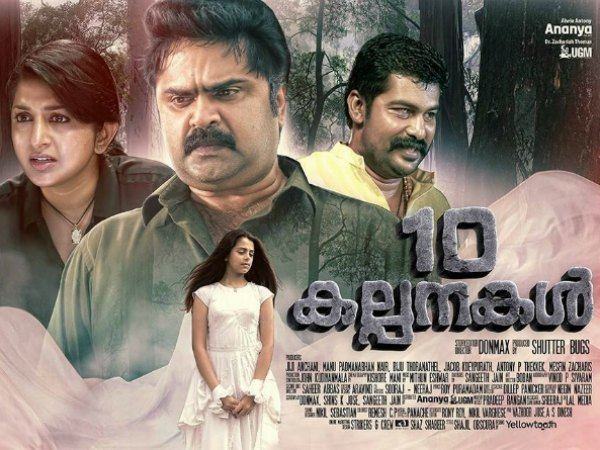 10 Kalpanakal 10 Kalpanakal Movie Review A Watchable Thriller Filmibeat