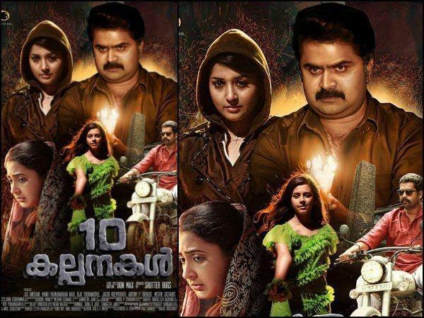 10 Kalpanakal 10 Kalpanakal 5 Reasons To Watch The Movie Filmibeat