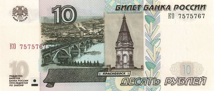10 ruble Russian banknote