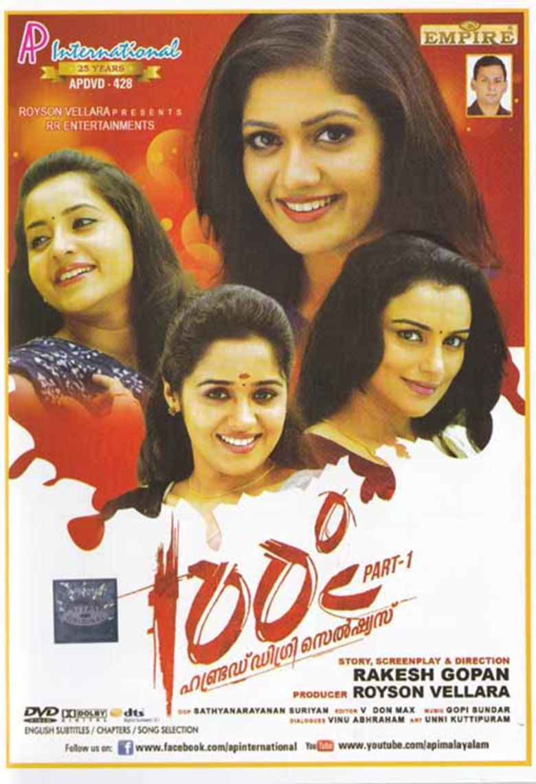 100 Degree Celsius movie poster