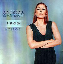 100% (Angela Dimitriou album) httpsuploadwikimediaorgwikipediaenthumbc