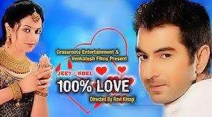 100% Love (2012 film) 100 Love Mp3 song NEW 2012 Movie of kolkata BLOG JURI