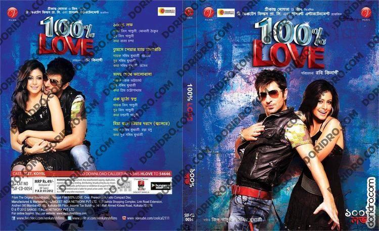 100% Love (2012 film) 100 Love 2012 Bengali Movie Mp3 Songs Doridrocom Ontor