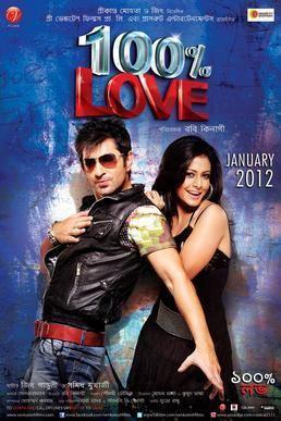 100% Love (2012 film) 100 Love 2012 film Wikipedia