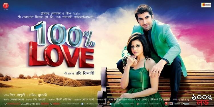 100% Love (2012 film) 100 Love 2 of 13 Extra Large Movie Poster Image IMP Awards