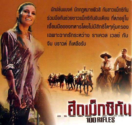 100 Rifles 100 Rifles DVD eThaiCDcom Online Thai MusicMovies Store
