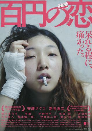 100 Yen Love Japan Cuts 2015 100 Yen Love Movie Review Movie Buzzers