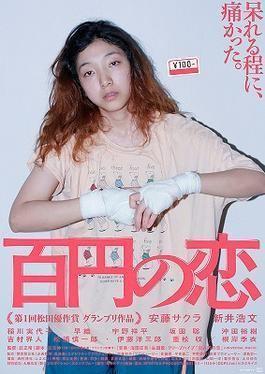 100 Yen Love httpsuploadwikimediaorgwikipediaendd9100