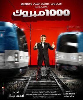 1000 Mabrouk movie poster