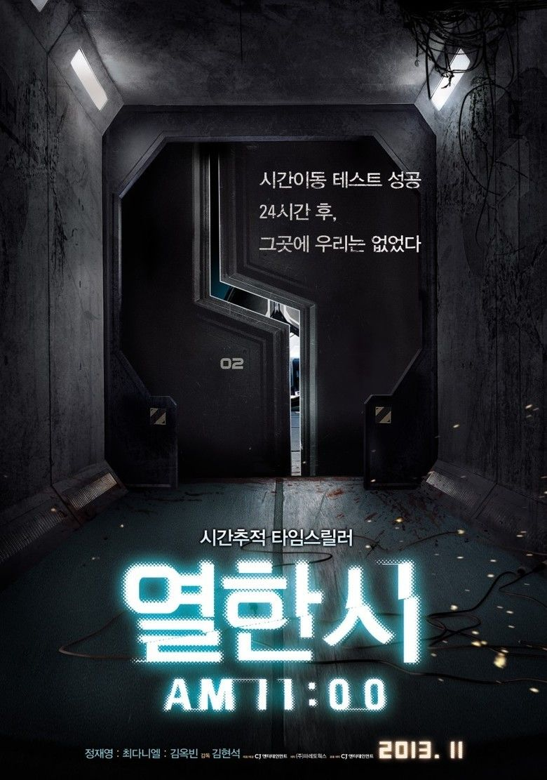 11 AM (film) movie poster