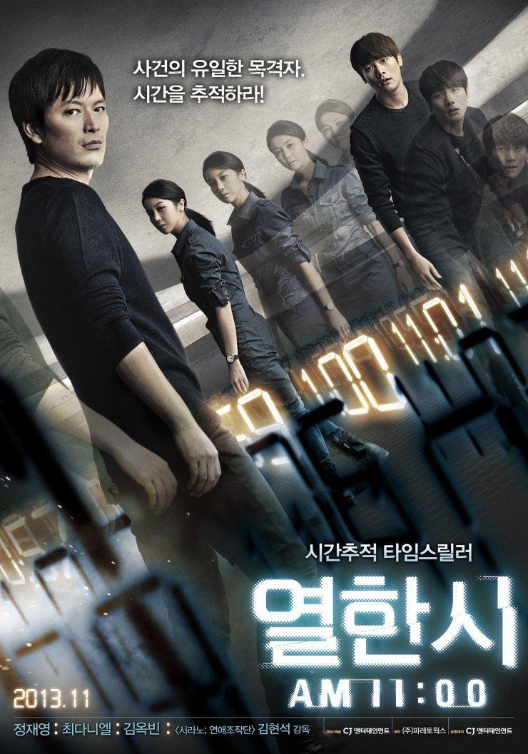 11 A.M. (film) 11 AM Korean Movie 2012 HanCinema The Korean Movie