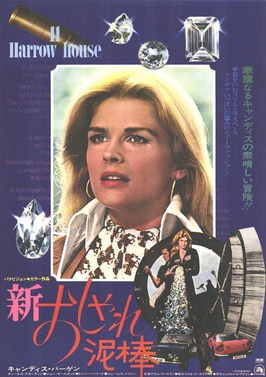 11 Harrowhouse 11 Harrowhouse Movie Poster 2 of 2 IMP Awards