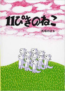 11 Piki no Neko httpsuploadwikimediaorgwikipediaenthumb1