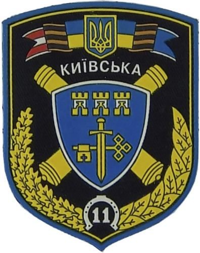 11th Artillery Brigade (Ukraine)