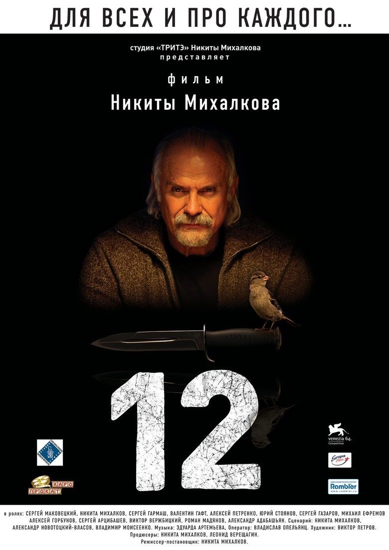12 (2007 film) movie poster