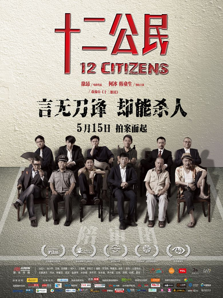12 Citizens movie poster
