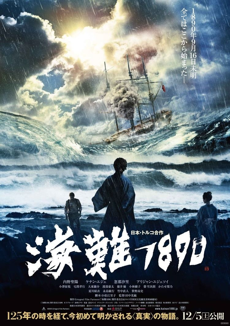 125 Years Memory English Subtitled Trailer For Japanese Film 125 Years Memory Now