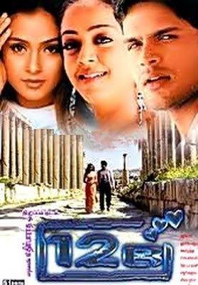 12B 12b Telugu Movie Review Rating Shaam