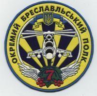 12th Army Aviation Brigade (Ukraine)