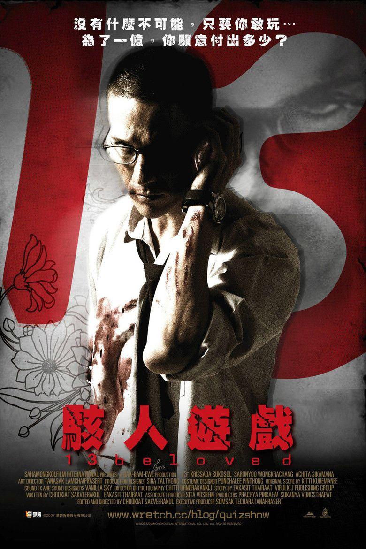 13 Beloved movie poster