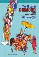 13 Carat Diamond and Other Stories httpsuploadwikimediaorgwikipediaenffe13C