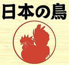 13 Japanese Birds httpsuploadwikimediaorgwikipediaenthumbc