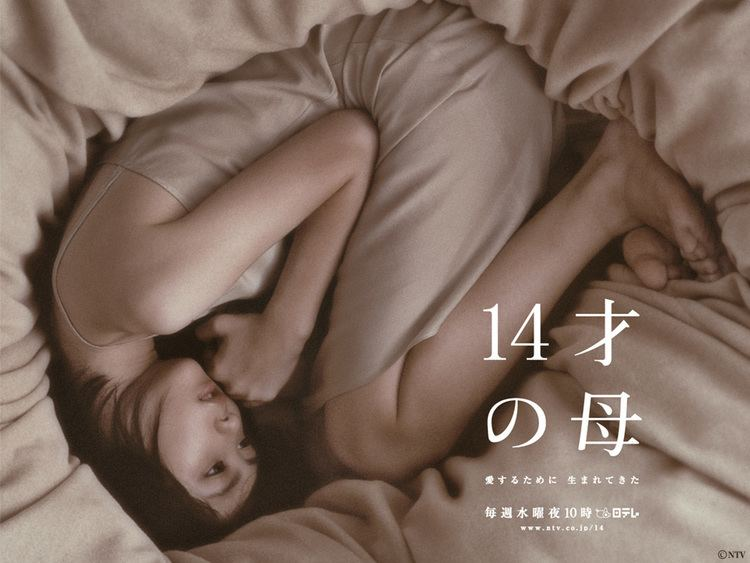 14-sai no Haha Mother at Fourteen AsianWiki