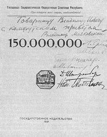 150 000 000 httpsuploadwikimediaorgwikipediaenthumbd