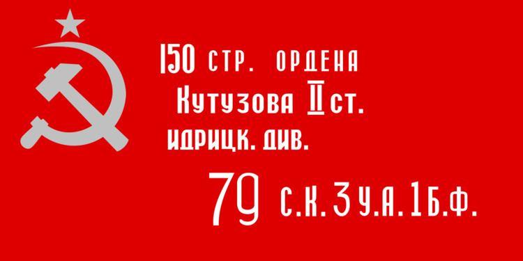 150th Rifle Division (Soviet Union)