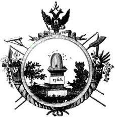 1765 in Russia