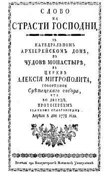 1778 in Russia