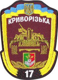 17th Tank Brigade (Ukraine)