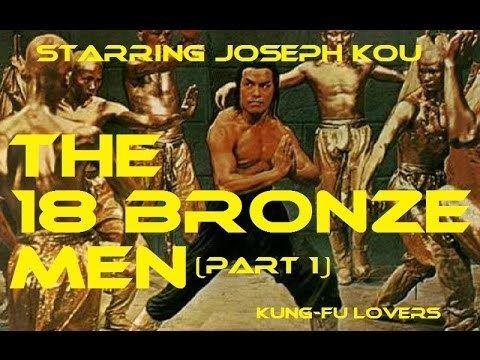 18 Bronzemen Kung Fu Lovers The 18 Bronzemen PT 1 YouTube