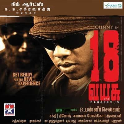 18 Vayasu 18 Vayasu 2011 Tamil Movie High Quality mp3 Songs Listen and