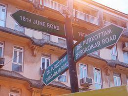18th June Road httpsuploadwikimediaorgwikipediacommonsthu