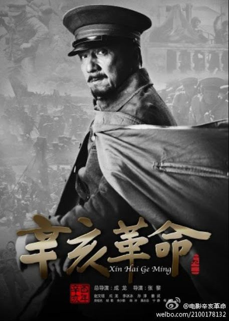 1911 (film) SuperChans Jackie Chan Blog SYNOPSIS AND HISTORICAL BACKGROUND TO