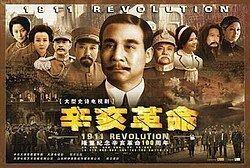 1911 Revolution (TV series) httpsuploadwikimediaorgwikipediaenthumbf