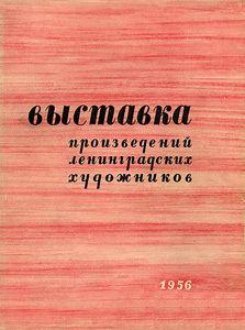 1956 in fine arts of the Soviet Union