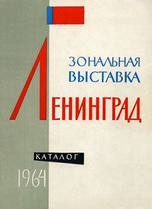 1964 in fine arts of the Soviet Union